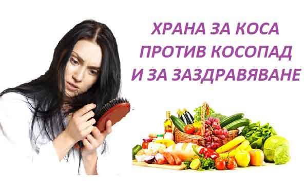 Hrana-za-kosa-02